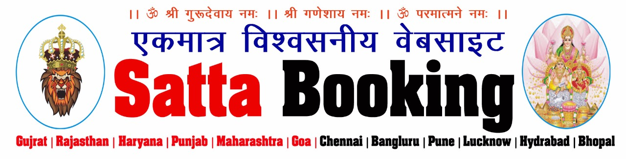 satta result 2018 satta booking satta booking fast chart